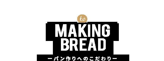 パン作りへのこだわり